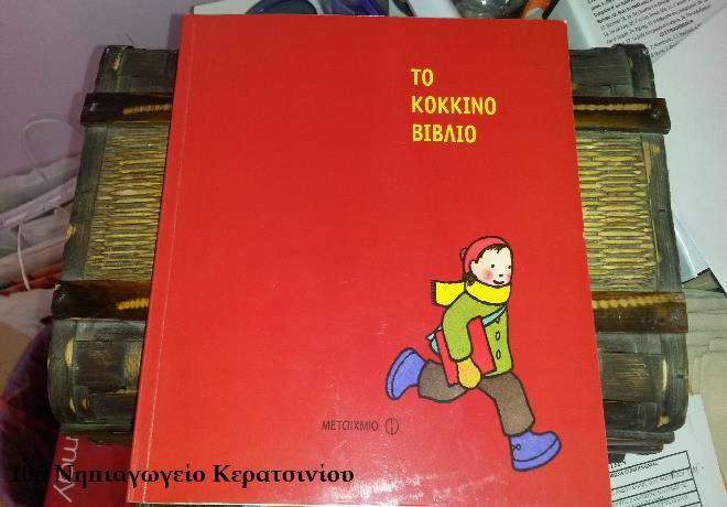 kokkinovivlio8