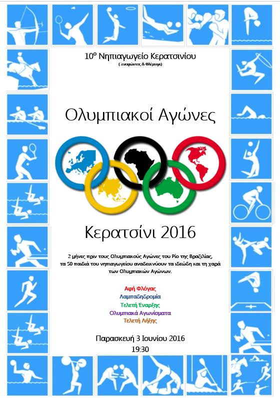olympiakoi_agones