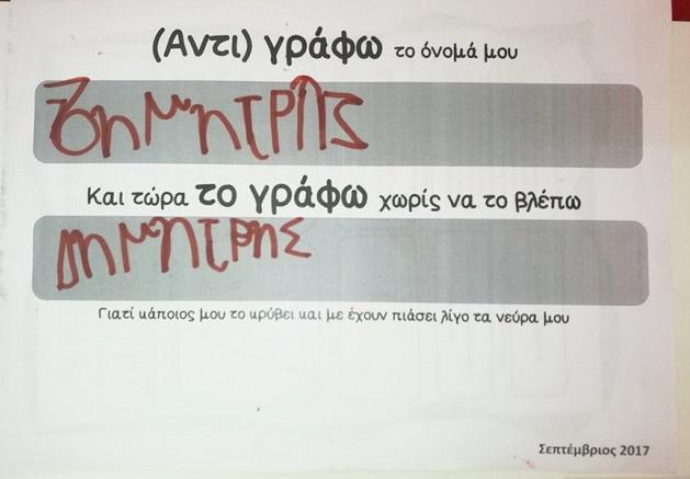 onoma_fyllo_ergasias