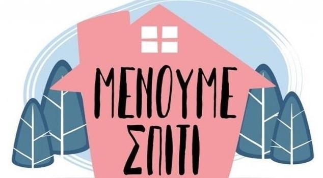 MENOYME_SPITI